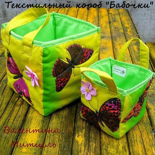 """Корзины, коробы ручной работы. Ярмарка Мастеров - ручная работа. Купить Текстильные короба """"Бабочки"""". Handmade. Короб, упаковка, для мамы"""