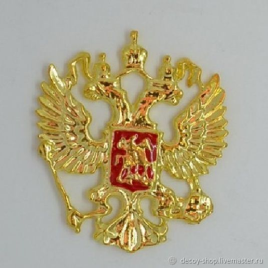 Trim `the coat of Arms of Russia`, metal. 1. Size: 78h72 mm - 125 2.. Size: 45h40 mm. - 80 rubles.