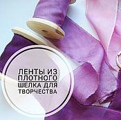Материалы для творчества ручной работы. Ярмарка Мастеров - ручная работа Крашеные ленты из натурального шелка. Handmade.