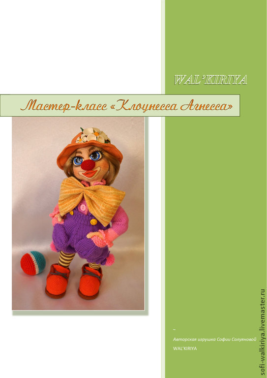 Вязание крючком клоун