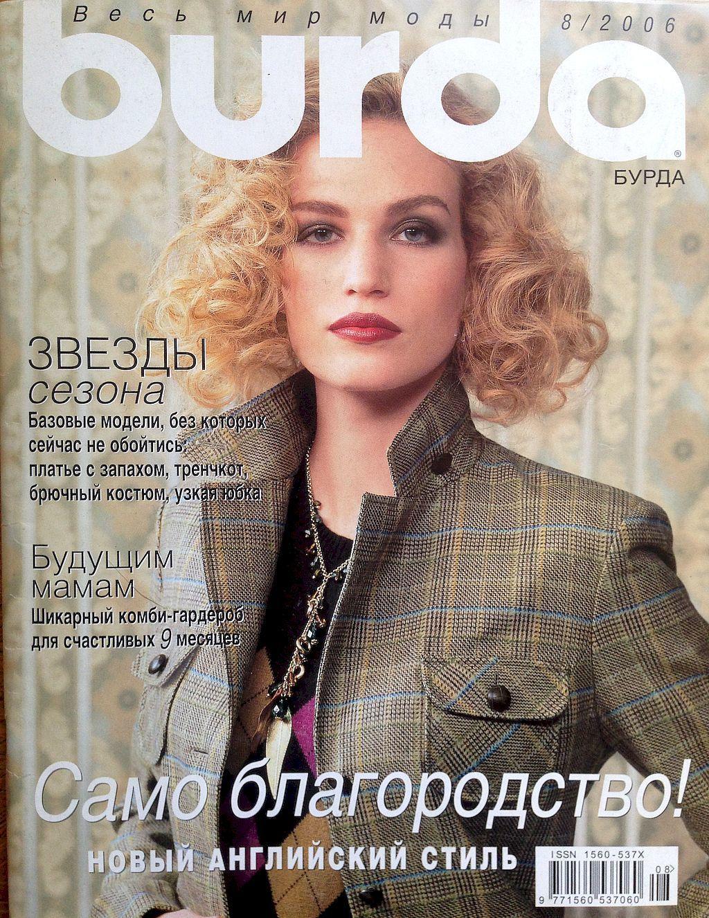 Журнал Burda Moden № 8/2006, Выкройки для шитья, Москва,  Фото №1