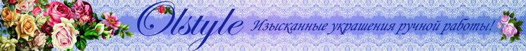 Ольга Пантелеева(Olstyle)