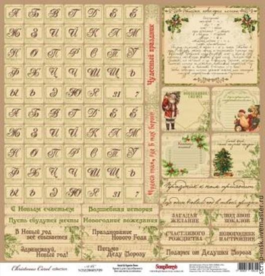 Открытки и скрапбукинг ручной работы. Ярмарка Мастеров - ручная работа. Купить Бумага для скрапбукинга Алфавит 220605709. Handmade. Бумага