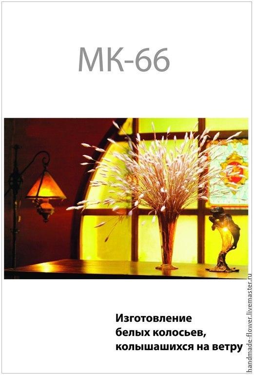 Обучающие материалы ручной работы. Ярмарка Мастеров - ручная работа. Купить МК-66 Изготовление колосьев,колышащихся на ветру. Handmade.