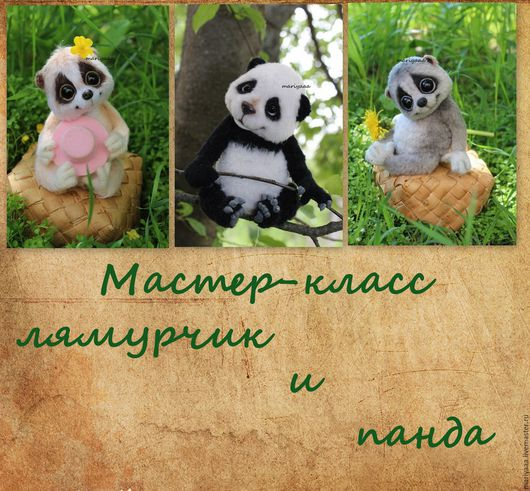 Вязание ручной работы. Ярмарка Мастеров - ручная работа. Купить Мастер-класс лемур и панда от mariyaaa. Handmade. Вязание крючком
