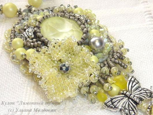 Кулон из бисера `Лимонный туман`. Нежный романтичный кулон с цветком. Авторские украшения Ульяны Молдовян. Подарок для девушки, женщины.