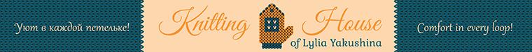 Юлия Якушина Knitting House LY