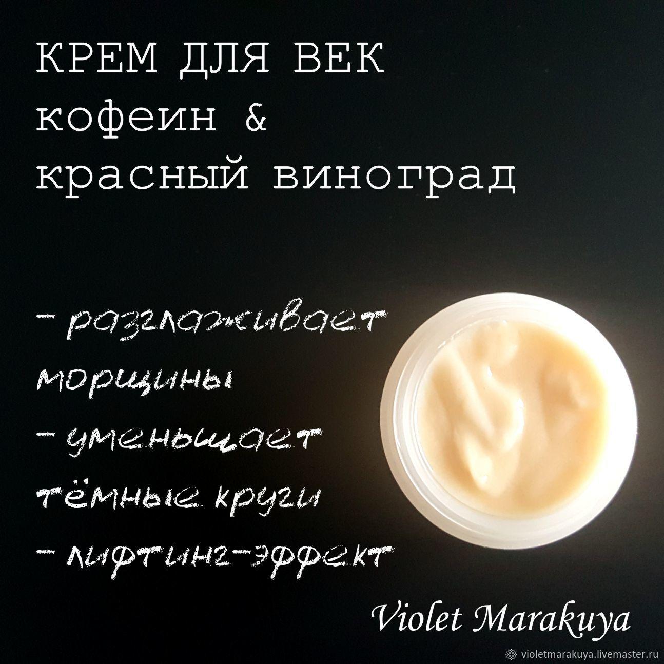 Крем для век с кофеином и экстрактом красного винограда, Кремы, Саратов,  Фото №1