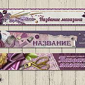 Дизайн ручной работы. Ярмарка Мастеров - ручная работа Баннер для ЯМ. Handmade.