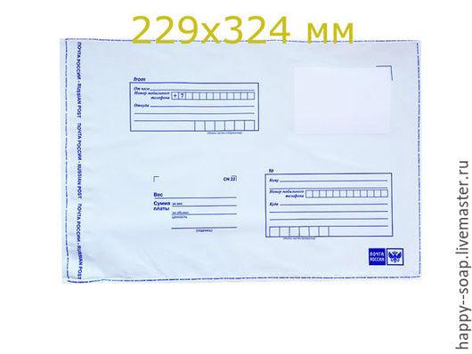 Упаковка ручной работы. Ярмарка Мастеров - ручная работа. Купить Пакет почтовый, 229х324 мм.. Handmade. Посылка, почтовая отправка