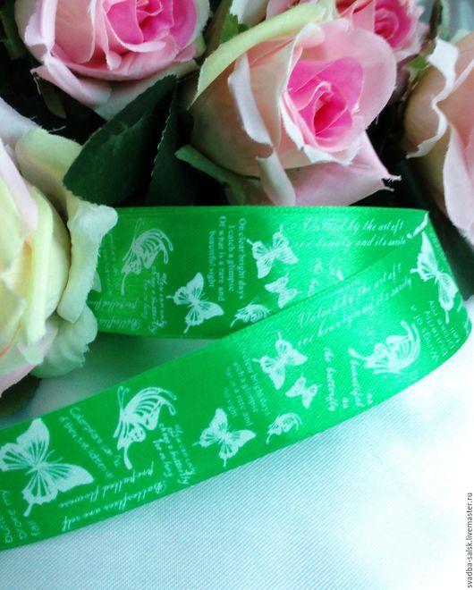 Шитье ручной работы. Ярмарка Мастеров - ручная работа. Купить Лента атласная зеленая/бабочки (25 мм). Handmade. Атласная лента