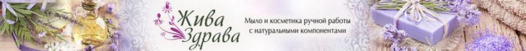 """""""Жива-Здрава"""""""
