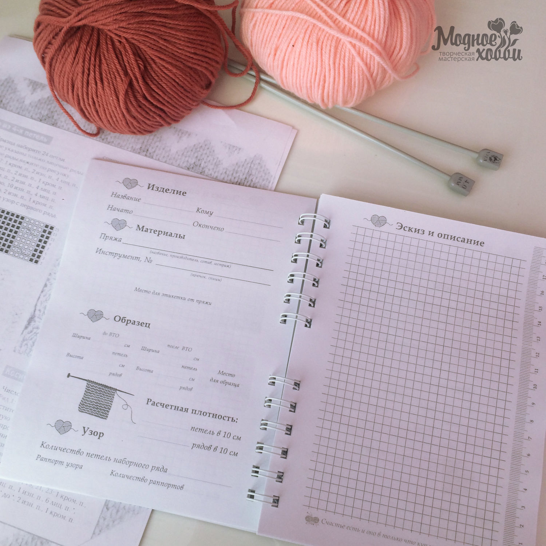 блокнот вязальщицы модное вязание купить в интернет магазине на