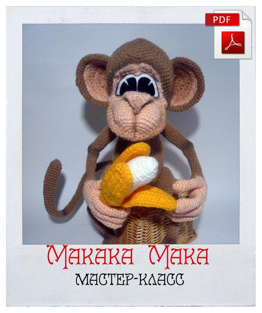 """Обучающие материалы ручной работы. Ярмарка Мастеров - ручная работа. Купить Мастер-класс """"Макака Мака"""" (описание вязания). Handmade."""