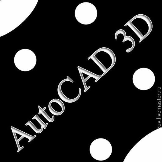 Мебель ручной работы. Ярмарка Мастеров - ручная работа. Купить autocad (автокад) 3D (объемный). Handmade. Чертеж, рисунок, интерьер