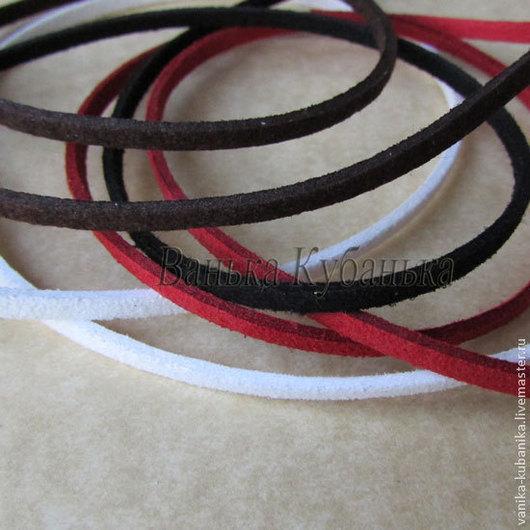 Для украшений ручной работы. Ярмарка Мастеров - ручная работа. Купить Шнур замшевый 2,5мм 5 цветов, цена за 1 м. Handmade.
