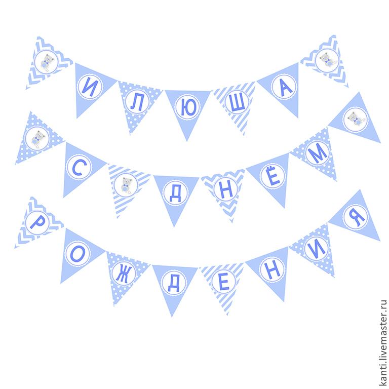 Гирлянда на день рождения шаблоны