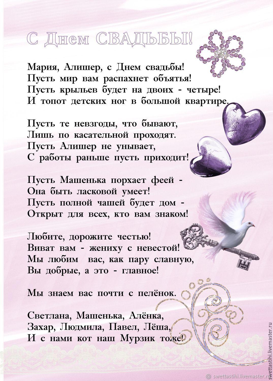 затем стихотворение на свадьбу подруге наступлением сильной