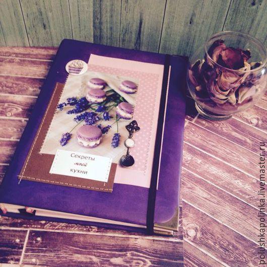 """Кулинарные книги ручной работы. Ярмарка Мастеров - ручная работа. Купить Кулинарная книга """"Секреты моей кухни"""".. Handmade."""