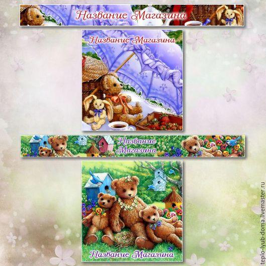 Баннеры для Магазинов мастеров ручной работы. Ярмарка Мастеров - ручная работа. Купить 12 комплектов (баннер+аватар) - Мишки -1. Handmade.