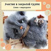 Материалы для творчества handmade. Livemaster - original item Participation in the master class Kitten Basik. Handmade.