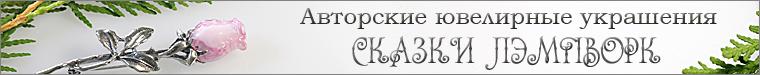 Сказки лэмпворк (luxury-lampwork)