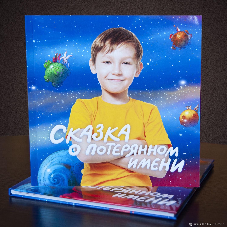 Волшебная книга имени в мягком переплете, Фото, Новочебоксарск,  Фото №1