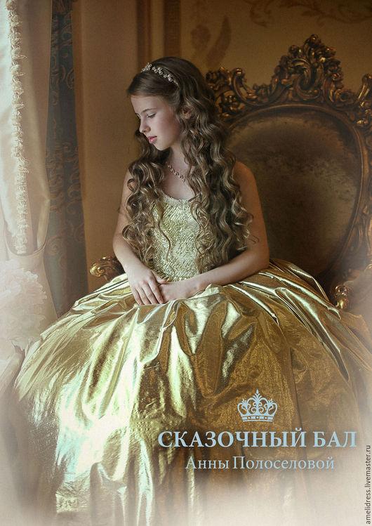 Одежда для девочек, ручной работы. Ярмарка Мастеров - ручная работа. Купить Золотое платье. Handmade. Золотой, принцесса, бал, сказка