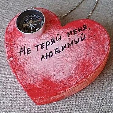 """Сувениры и подарки ручной работы. Ярмарка Мастеров - ручная работа сердце """"Не теряй меня..."""". Handmade."""