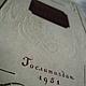 """Реставрация. Книга на реставрацию """"Философская история"""" Винтаж!. СТО ЛЕТ В ОБЕД. Интернет-магазин Ярмарка Мастеров. Книга"""