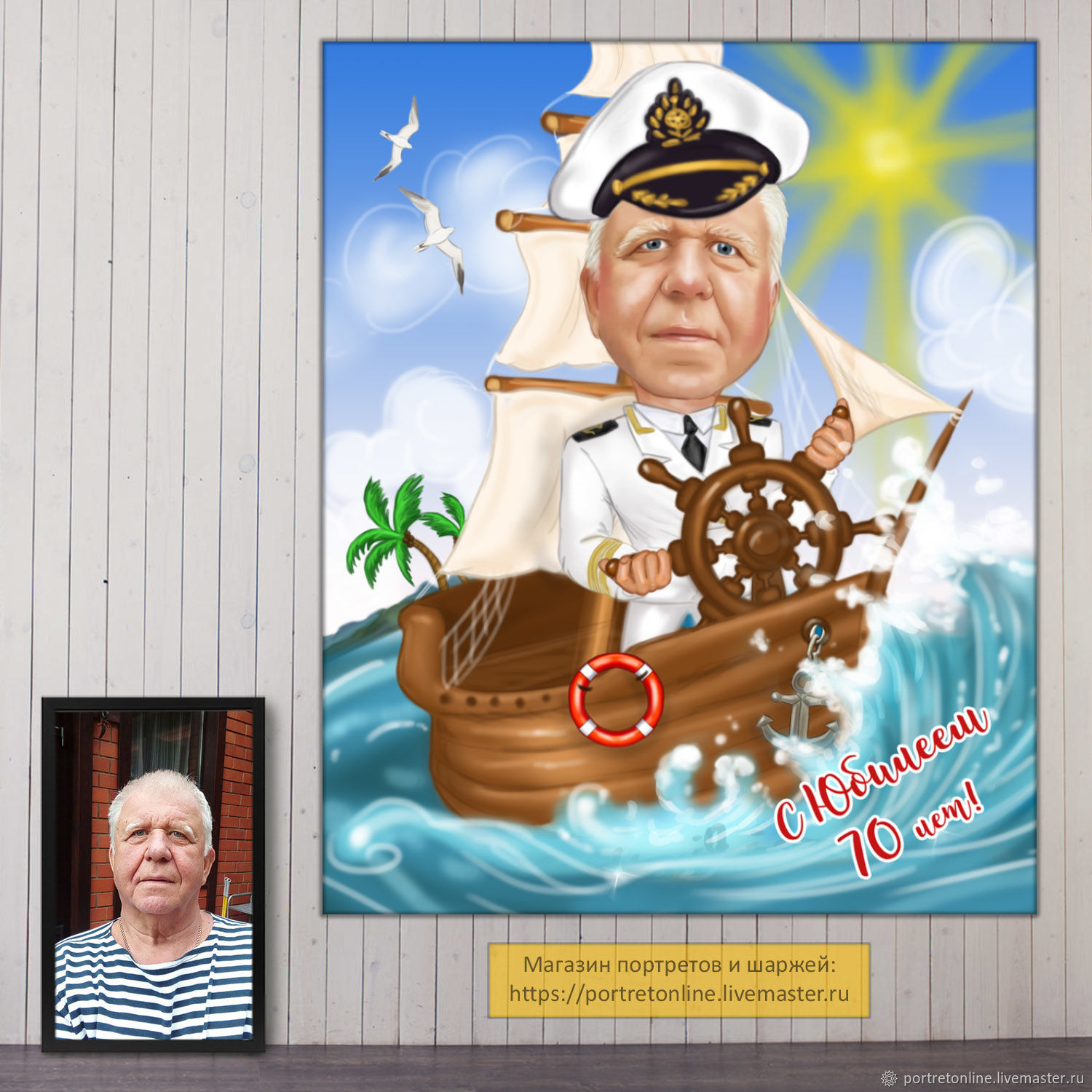 Gift for a man on the 70th anniversary. Gift to grandpa, dad. Caricature, captain, Caricature, Moscow,  Фото №1