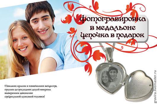 Серебряный открывающийся медальон сердце. Гравировка фото включена в стоимость