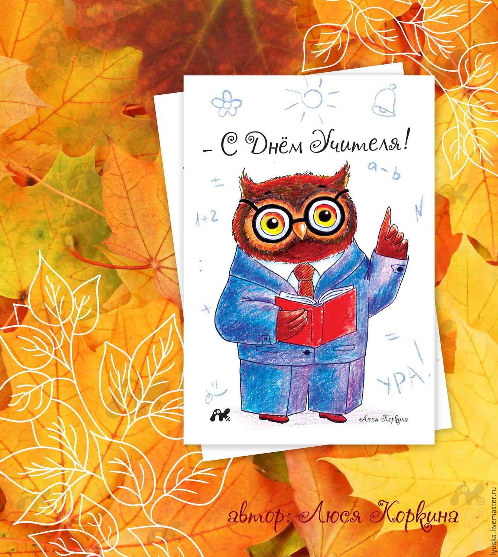 Cards for All Occasions  handmade. Livemaster - handmade. Buy Card with owl teacher 'on teacher's day!'.Postcard