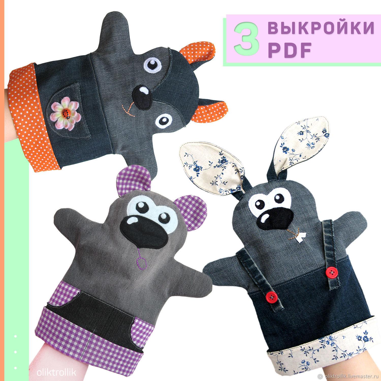 3 ВЫКРОЙКИ Игрушка рукавичка, кукла на руку, Заяц, Мишка, Лиса - PDF, Выкройки для кукол и игрушек, Саров,  Фото №1