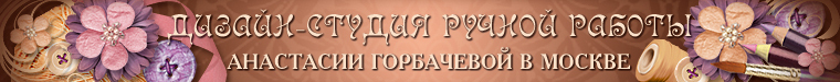 Анастасия (hm-gorbacheva)