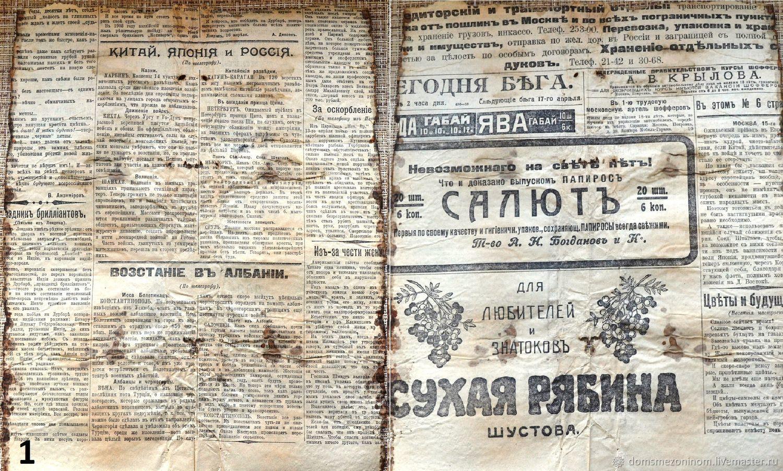 41847bcff48c Винтаж: Старинная газета (фрагменты) до 1917 г – купить в интернет ...