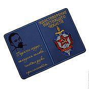 """Обложка д.паспорта """"Удостоверение настоящего чекиста"""""""""""