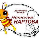 Наталья Нартова - Ярмарка Мастеров - ручная работа, handmade