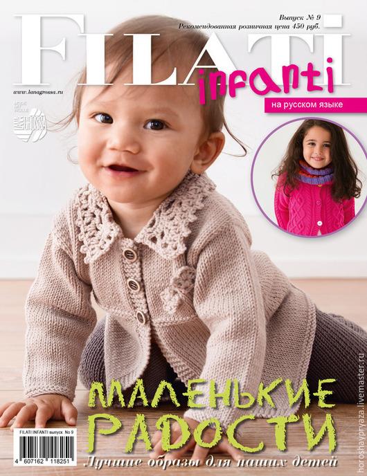 Журнал Filati Infanti, выпуск №9.