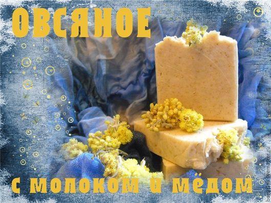 Мыло ручной работы. Ярмарка Мастеров - ручная работа. Купить ОВСЯНОЕ натуральное мыло со сливками и медом. Handmade. Бежевый