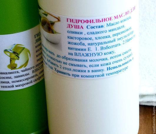 Масла и смеси ручной работы. Ярмарка Мастеров - ручная работа. Купить масло гидрофильное  для душа и ванны. Handmade. Оливковый
