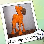 """Материалы для творчества ручной работы. Ярмарка Мастеров - ручная работа Мастер-класс """"Оранжевый вербюлюд"""". Handmade."""
