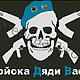 """Авторская схема вышивки крестом """"Войска Дяди Васи."""" - Беларусь.\r\nВышейте флаг своему десантнику на день ВДВ."""