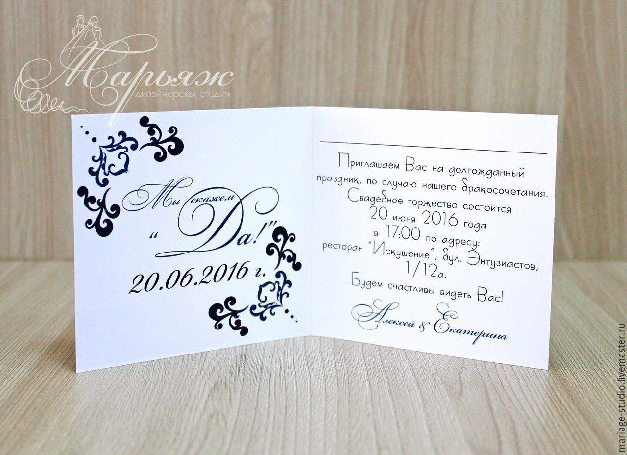 Как заполнить открытку на свадьбу 65