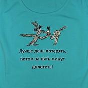 Одежда ручной работы. Ярмарка Мастеров - ручная работа Футболка с надписью «Лучше день потерять, потом за пять минут долететь. Handmade.