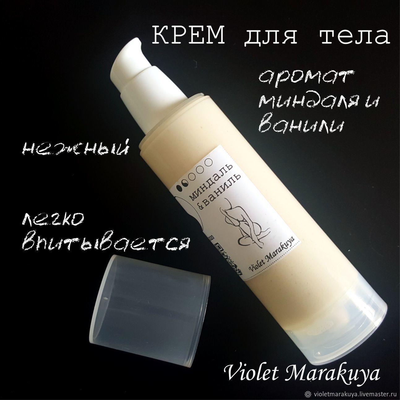 """Крем для тела """"Миндальное молочко"""", Крем для тела, Саратов,  Фото №1"""