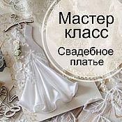 Обучающие материалы ручной работы. Ярмарка Мастеров - ручная работа Мастер-класс Свадебное платье. Handmade.
