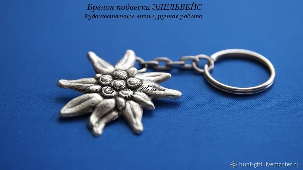 Брелок ЦВЕТОК ЭДЕЛЬВЕЙС keyring keychain edelweiss