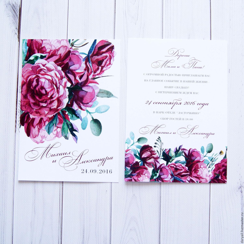 Акварельные пригласительные на свадьбу шаблон, днем рождения