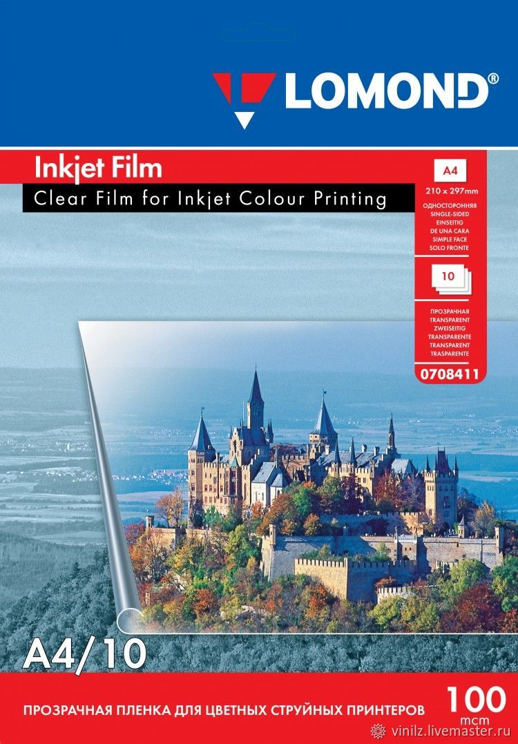 Прозрачная пленка для печати на принтере, А4, Lomond 0708411, Бумага, Рыбинск,  Фото №1